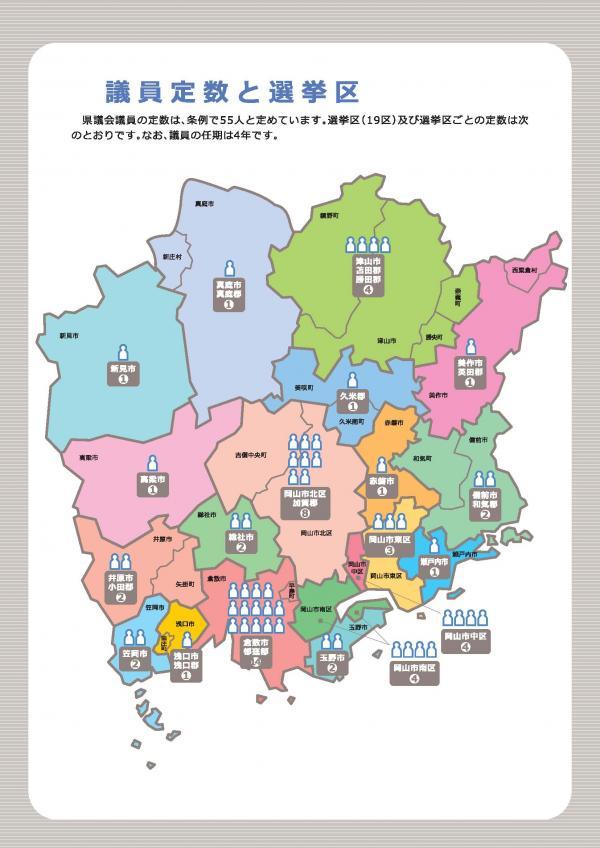 岡山県議会 - 議員定数と選挙区 ...