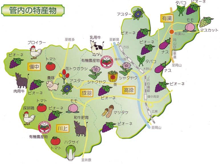 岡山県の特産品★たくさんとくさん★