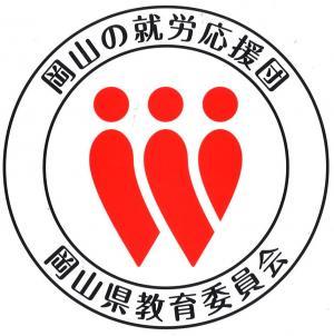岡山の就労応援団ロゴマーク