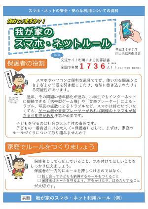 スマホ 同人 ダウンロード pdf